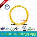 阜通牌電信級FC單模單芯3M跳線FC/UPC-FC/UPC-3M-SM驚爆低價