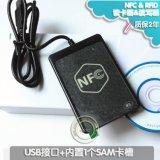 ACR1251U高頻智慧IC卡RFID讀卡器NFC讀寫器