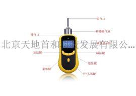 TD1198-HCL北京天地首和泵吸式氯化氢检测仪