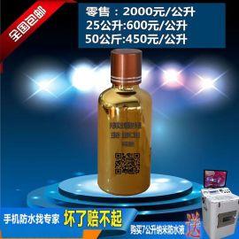 供应手机防水镀膜液 手机防水药水 手机镀膜纳米液
