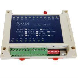 大为智通堆取料机 plc 远程无线传输 继电器输出模块