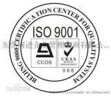 东莞ISO13485认证咨询