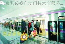 凯必盛地铁全高门 半高门 屏蔽门——经典工程:地铁昌平线