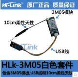 雷凌RT3070 HLK-3M05低功耗USB无线网卡,wifi模块天线 WINCE LINUX