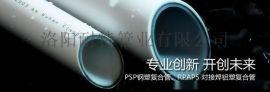 湖南PSP钢塑复合压力管道