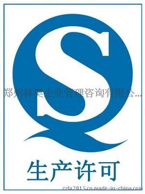 河南省肉制品生产许可证SC认证办理