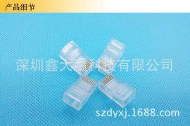 鑫大瀛 超五类网线 水晶头 8P  速RJ45网络接头