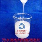 供應玉恆污水消泡劑耐酸消泡劑