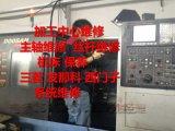 上海火花机维修 苏州加工中心维修翻新保养