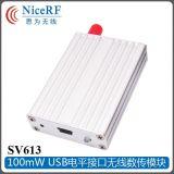 SV613 USB接口100mW无线数传模块