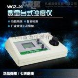 WGZ-20數顯臺式濁度儀