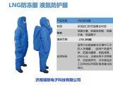 防冻服-超低温防护服-防低温服