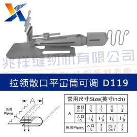 拉领单折平冚筒加色带_加工定制包边筒_工业缝纫机配件