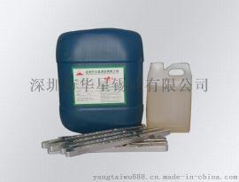厂家直销线路板助焊剂HX997,波峰焊、手浸炉通用助焊剂