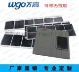 萬高廠家直銷手機皮套水洗膠 平板皮套可移雙面膠 可移膠 無痕膠