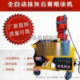 全自動石膏噴漿機噴塗石膏砂漿專用施工