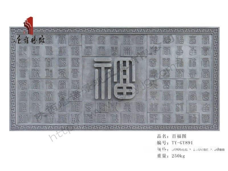 唐语大幅砖雕百福图(TY-GY891)  砖雕图片