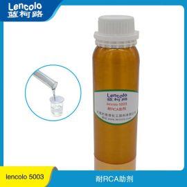 手感流平剂 耐RCA 提高耐磨次数 Lencolo 5003 厂家进口涂料助剂