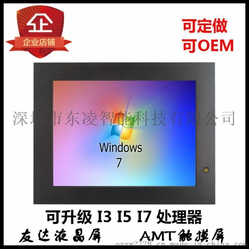 厂家直销19寸WindowsXPwin7工业平板电脑触摸触控工控一体机防水防尘