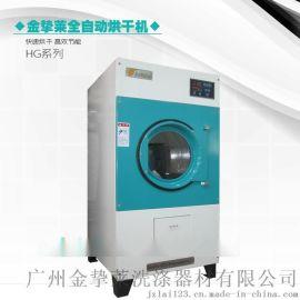 工业烘干机  衣服烘干机 小型烘干机 水洗机  工业烘干机设备