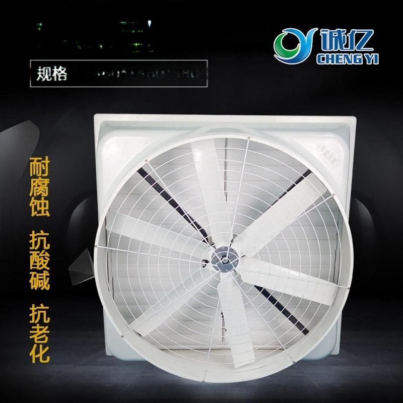 喇叭玻璃钢负压风机 750W防腐防酸工业排气扇换气扇 车间排风扇1460型