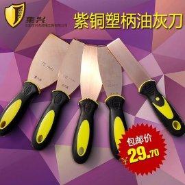 紫铜塑柄油灰刀泥子刀油灰铲刮刀铜刮刀
