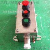 不锈钢防爆防腐主令控制器 防爆主令开关不锈钢 BZA8050-A2D1按钮