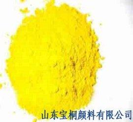 塑胶塑料用联苯胺黄分散好,着色力高色泽鲜艳