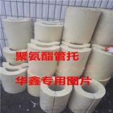廠家生產管道專用耐高溫抗壓強硬質聚氨酯管託