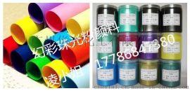 大量供应印刷珠光粉 涂料幻彩珠光粉 多用途珠光颜料