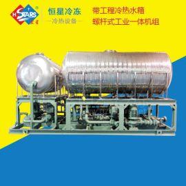 带工程冷热水箱螺杆式工业一体机组,安装方便