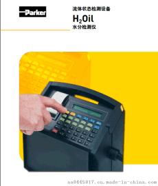 派克流体状态检测设H2Oil/parker水分检测仪