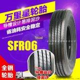 万里星轮胎 货车轮胎 SFR06全钢真空轮胎 12R22.5