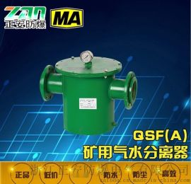 QSF(A)矿用气水分离器 量大从**量保证