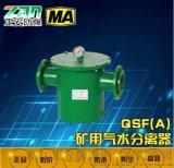 QSF(A)礦用氣水分離器 量大從優質量保證