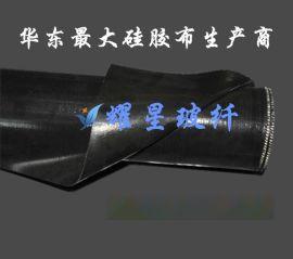 矽胶布 硅橡胶布 防火阻燃矽胶布 玻璃纤维涂覆硅胶布