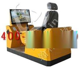挖掘机驾驶模拟机