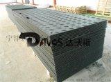 供应应急路面专用防滑铺路垫板