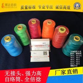 工业大化有光涤纶缝纫线40s/2小线团