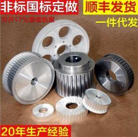 批发 国标非标碳钢皮带轮 铝合金同步皮带轮 主轴同步轮规格定做