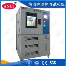 定制可程式恒温恒湿试验机 台式智能恒温恒湿试验箱