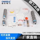 电缆附件10KV冷缩单芯户内高压电缆终端头