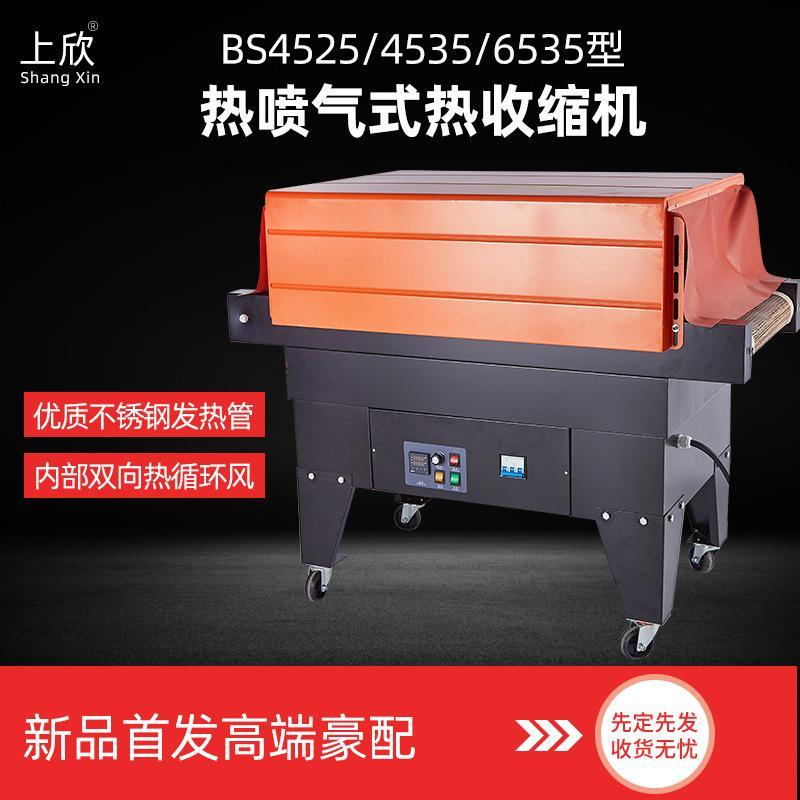 BS4535喷气式热收缩膜包装机械 pof膜热收缩机