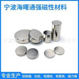 直销烧结钕铁硼圆片,圆环,瓦形,方形