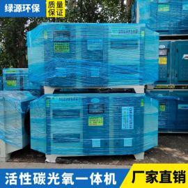 光氧活性炭一体机 光氧催化净化设备 活性炭吸附过滤设备绿源环保