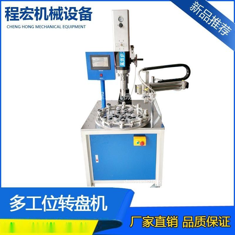 东莞多工位自动超声波转盘焊接机 15K非标自动化机械设备定做