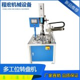 東莞多工位自動超聲波轉盤焊接機 15K非標自動化機械設備定做
