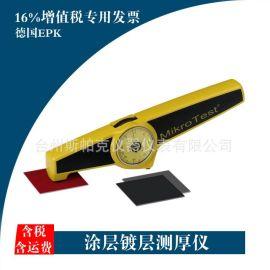 德国EPK麦考特G6涂层镀层测厚仪 涂层厚度磁性检测仪 金属测厚仪