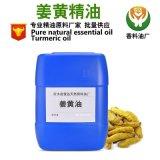 供應天然植物精油 薑黃油 原料精油 薑黃香料油 薑黃單方精油