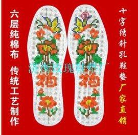 手工绣花鞋垫大全纯手工十字绣鞋垫情侣十字绣鞋垫手工绣花鞋垫大全